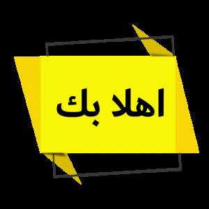 بك 300x300, اوناش انقاذ و روافع - ونش انقاذ الاسماعيلية القاهرة - ونش انقاذ محور 30 يونيو - ونش انقاذ العاشر من رمضان - الشركة المصرية للمقاولات و خدمات الاوناش