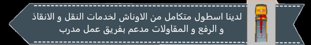 ونش انقاذ سريع مصر افضل و ارخص و اسرع طريق الاسماعيلية القاهرة بورسعيد