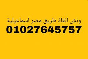 ونش انقاذ طريق مصر اسماعيلية
