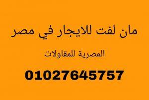 193306913 296446632118111 5790279478888134263 N 300x201, اوناش انقاذ و روافع - ونش انقاذ الاسماعيلية القاهرة - ونش انقاذ محور 30 يونيو - ونش انقاذ العاشر من رمضان - الشركة المصرية للمقاولات و خدمات الاوناش